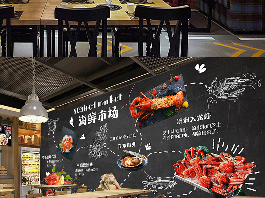手绘黑板海鲜市场餐饮背景墙图片设计素材_高清psd(78图片