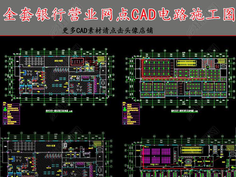 全套银行营业网点CAD电路施工图