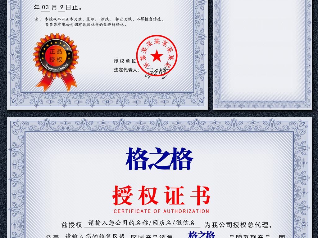 格之格代理商_硒鼓格之格喷墨                                  授权经销商证书