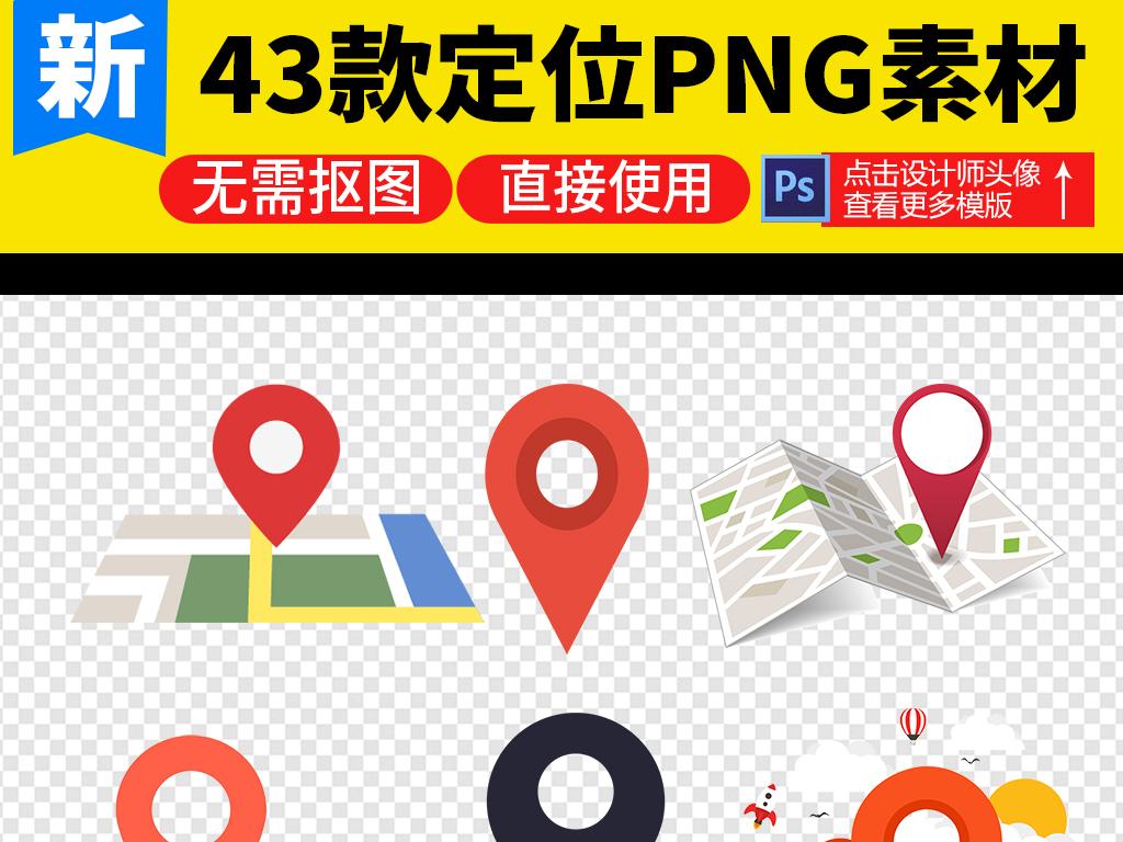 地图危险定位图标海报素材