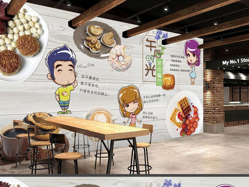 手绘下午茶奶茶店背景墙
