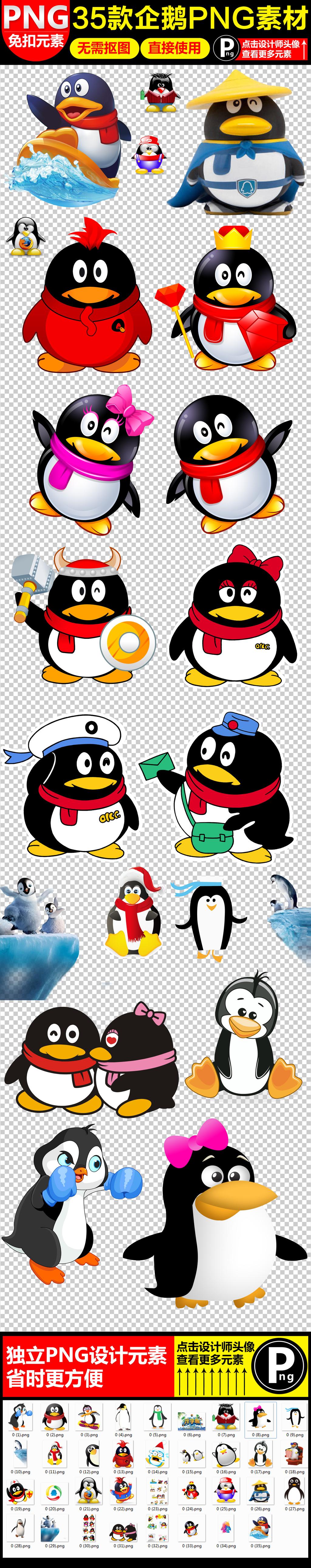 卡通动物海上企鹅设计png免扣背景素材