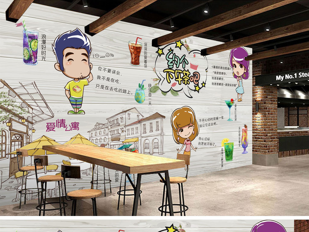 手绘爱情公寓下午茶奶茶店背景墙