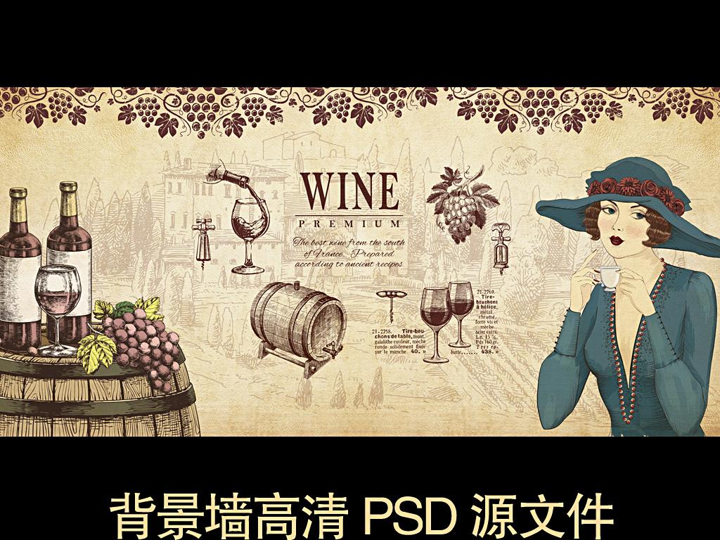 欧美手绘葡萄酒红酒酒吧酒庄背景墙