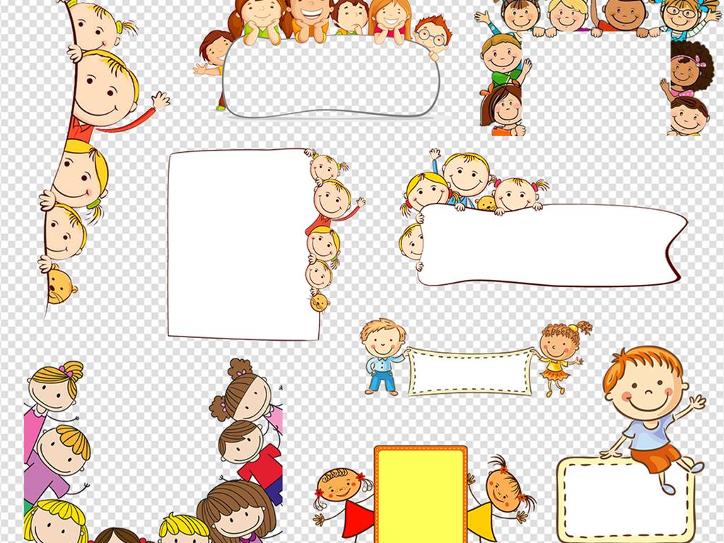 卡通边框卡通元素人物卡通人物人物剪影小学生人物小学生小学生卡通