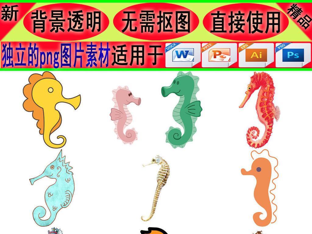 海底动物卡通海马免抠png素材2图片