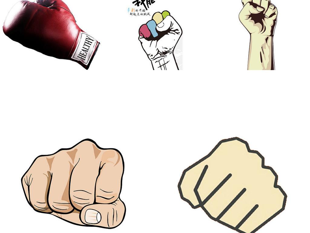 卡通拳头免抠透明底png素材2