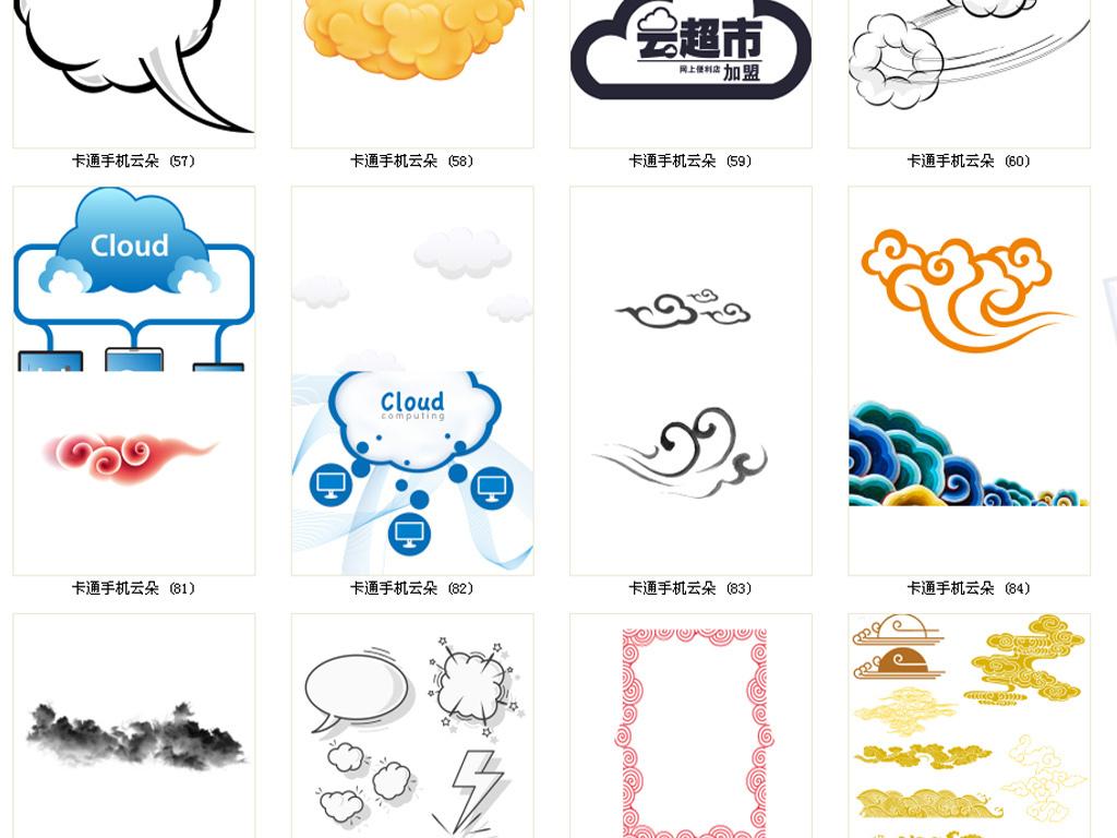 云彩手绘古典手绘云朵古典云朵云朵云彩古典云彩云彩古典云朵素材素材