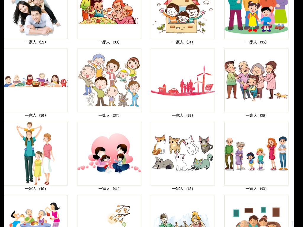 三口之家卡通人物全家福孝敬老人家和人物漫画幸福一家人漫画人物幸福
