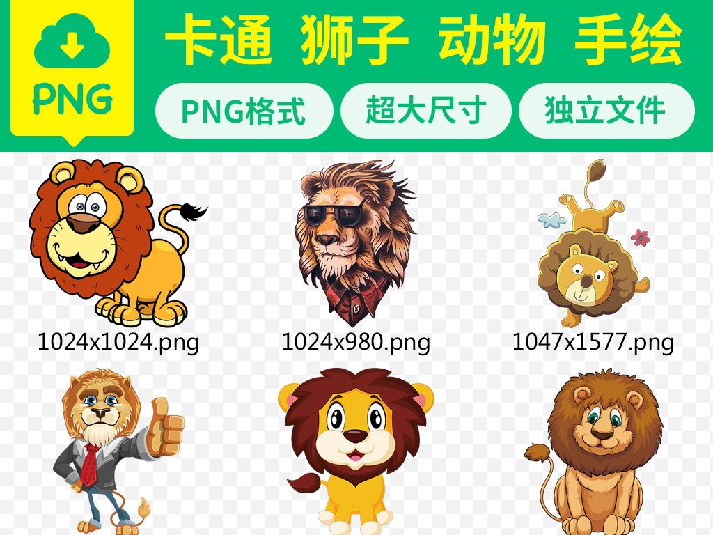 卡通狮子动物手绘png透明设计元素