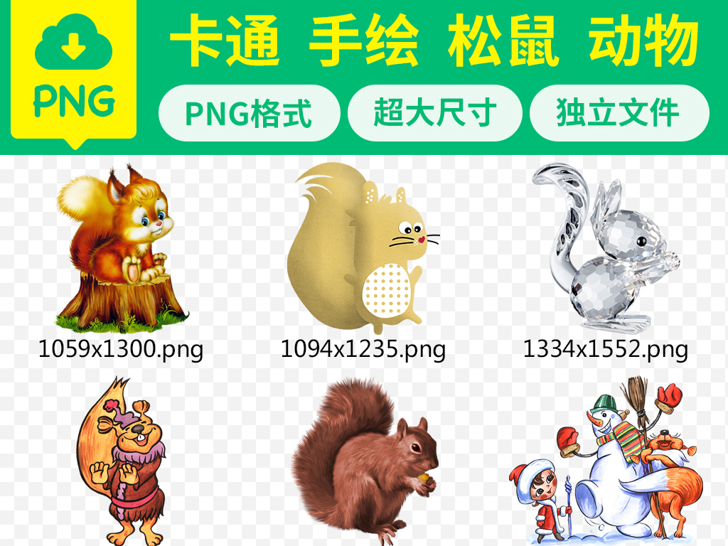可爱卡通手绘松鼠动物png海报素材