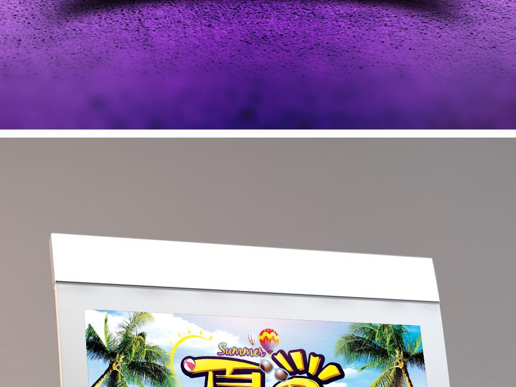 清新活力休闲度假海岛旅游夏日狂欢创意海报