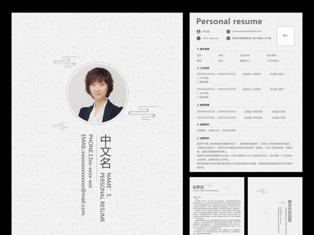中国风黑白灰文职艺术毕业求职应聘简历模板图片