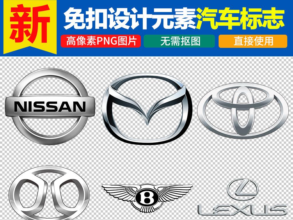 设计元素 标志丨符号 图标 > 多款现代汽车标志汽车logo图标png  版权