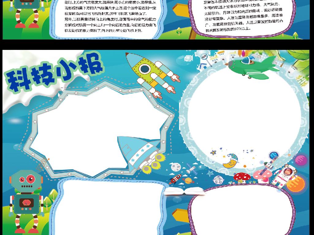 抄报科技电子儿童科技卡通人物卡通背景卡通动物卡通笑脸卡通小猴子