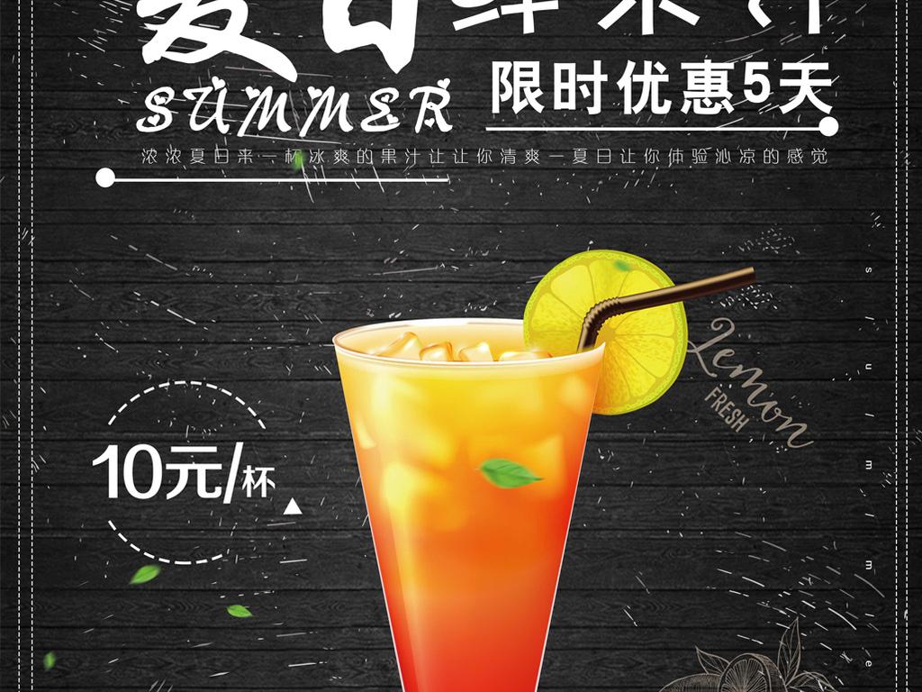 手绘黑板夏日饮品冷饮鲜果汁奶茶宣传海报