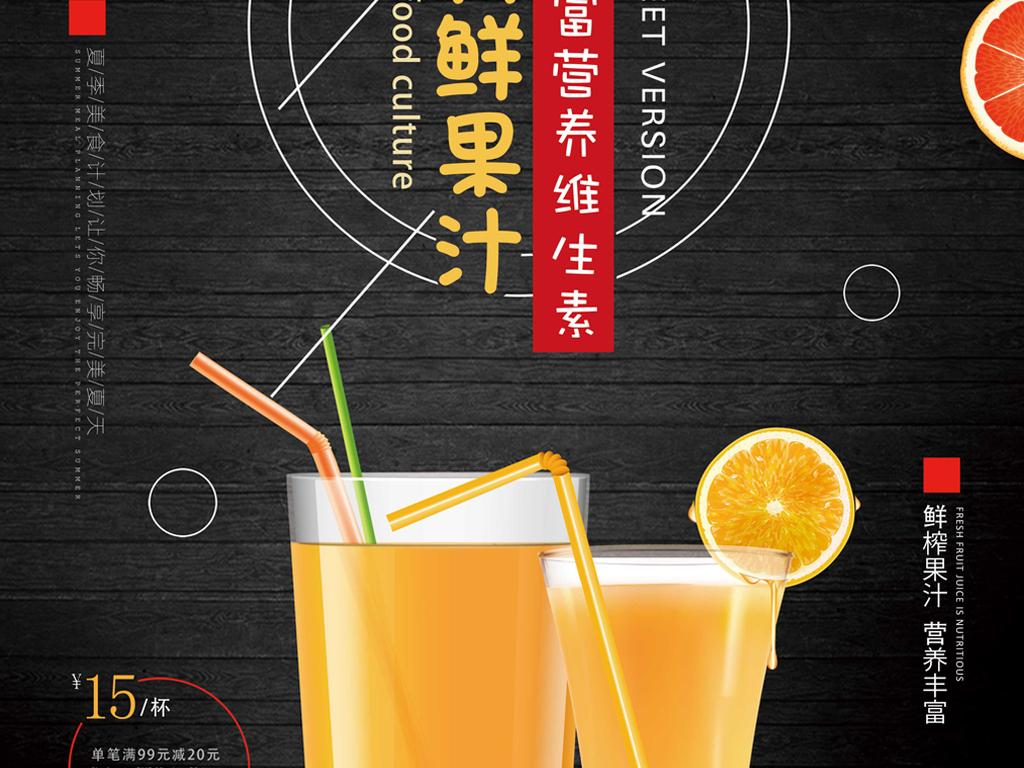 饮品店宣传海报_夏日手绘黑色黑板风鲜果汁饮品促销宣传海报