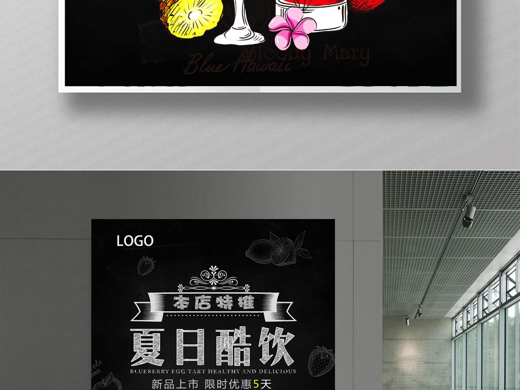 手绘饮品店鲜榨果汁特饮海报沙冰饮宣传广告背景