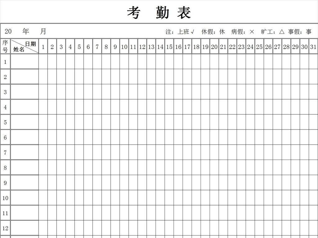 xlsx)公司员工日常考勤表签到表考勤表签到簿考勤记录