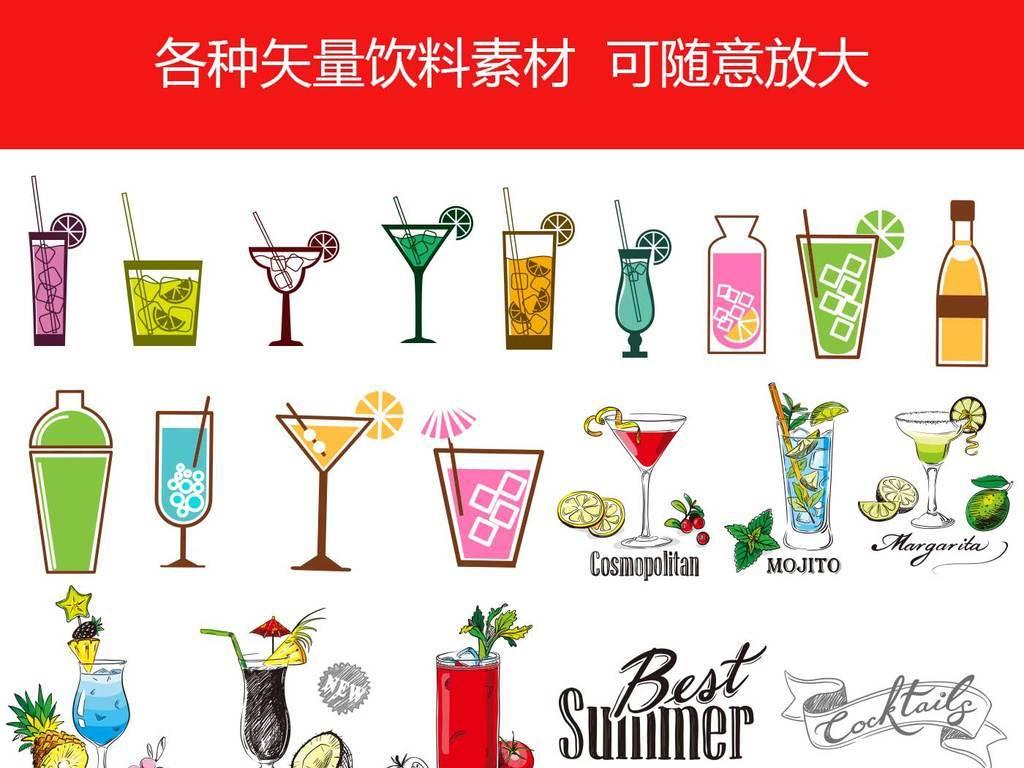 手绘水彩插画饮料奶茶果汁鸡尾酒矢量素材