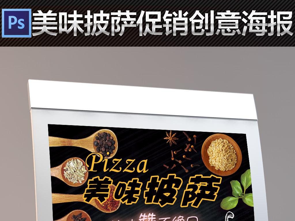 黑板粉笔手绘意大利披萨餐厅餐饮美食海报