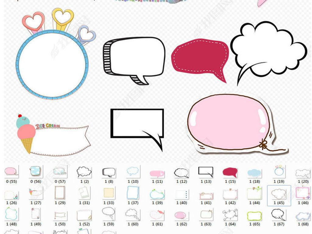 卡通手绘文本对话框png设计素材