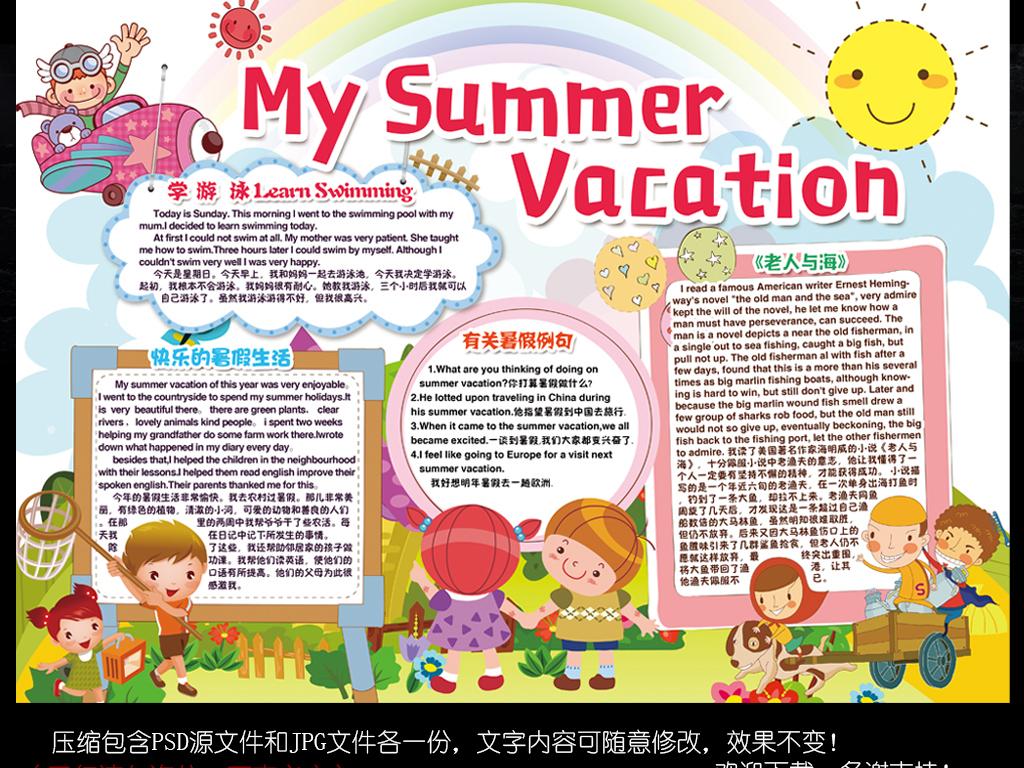 暑假生活英语手抄报假期读书旅游手抄小报