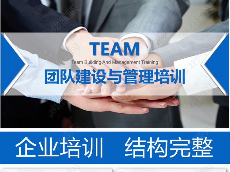 公司企业单位团队建设与管理培训人事部管理