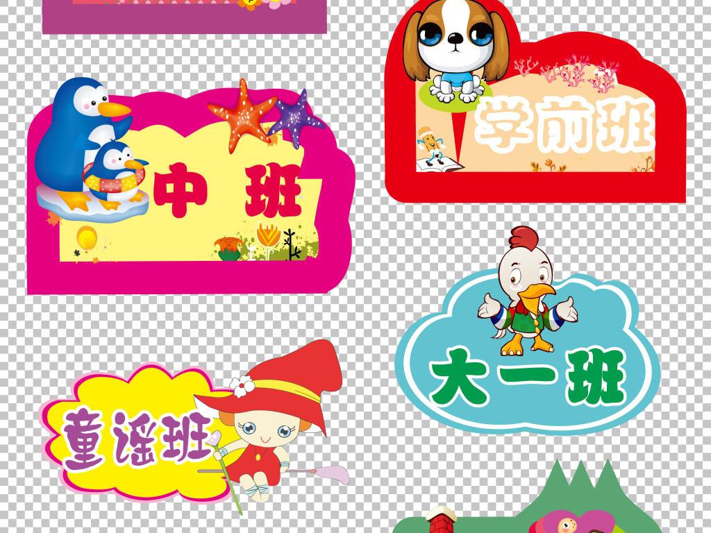 37款各式幼儿园可爱卡通动物班级牌透明背景psd分层素材