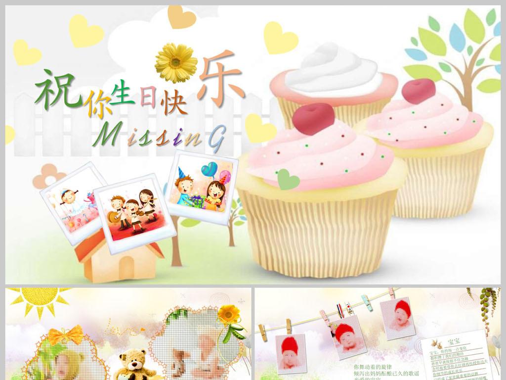 蛋糕儿童卡通相册生日快乐ppt模板