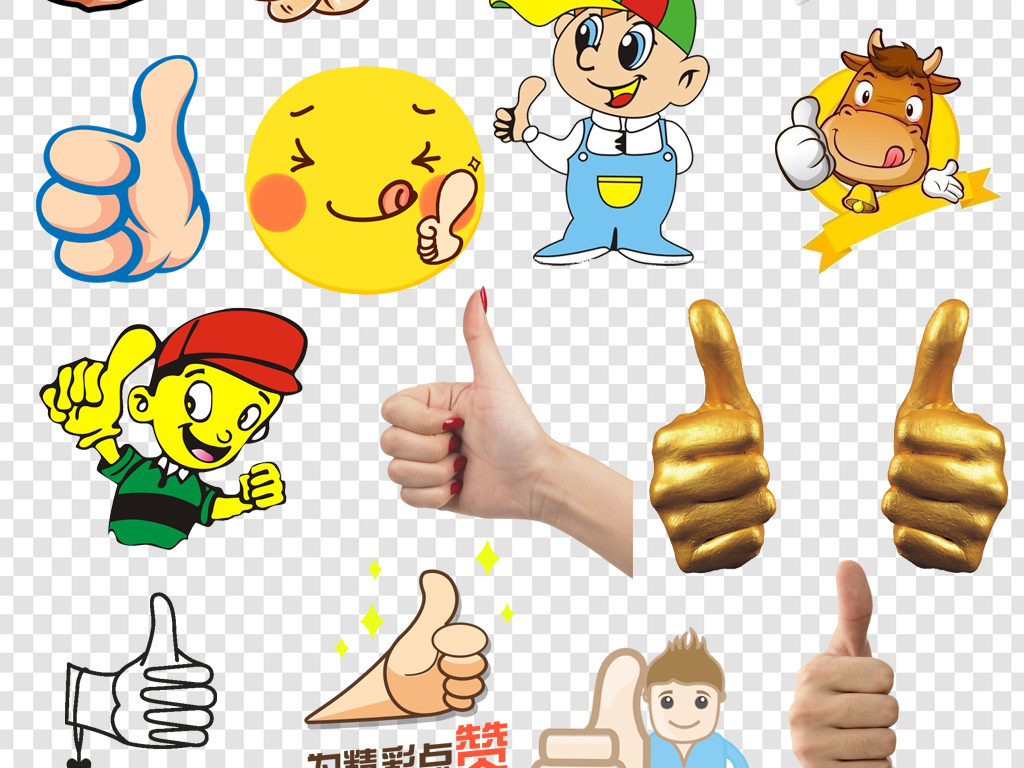 卡通手绘竖大拇指赞扬手势png海报素材