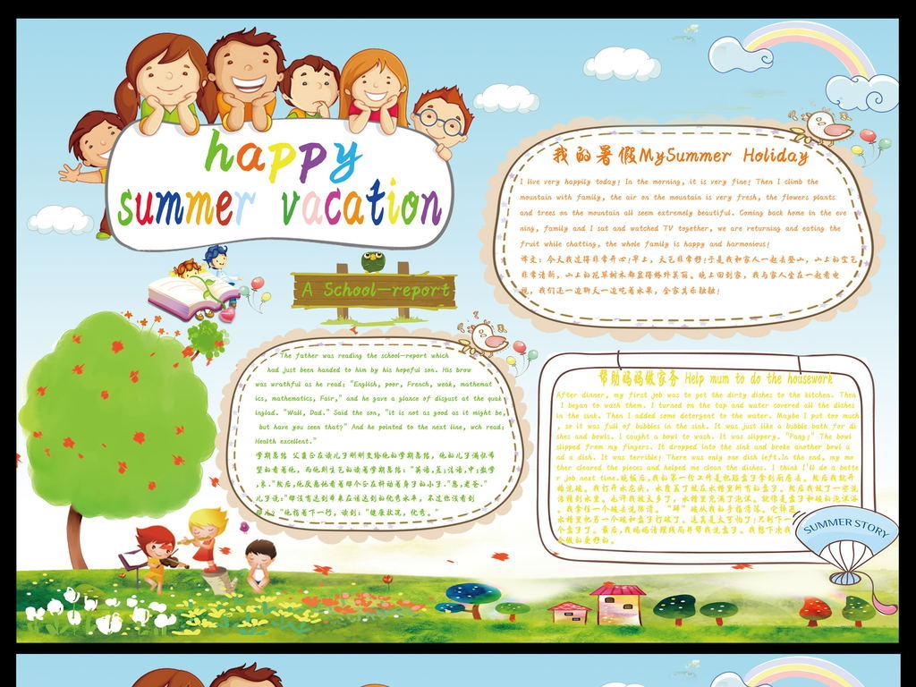 假生活快乐暑假英语小报图片下载psd素材 暑假手抄报