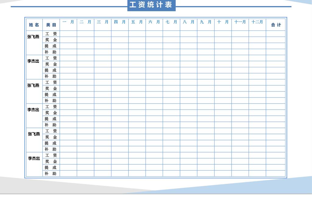 工资表模板工资结算表员工工资表信纸背景线