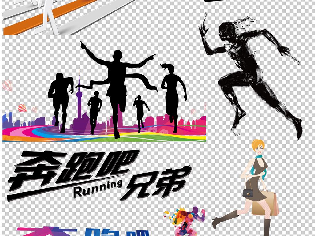 手绘矢量图免抠图海报展板高清素材人物奔跑人物素材免抠素材大全人物