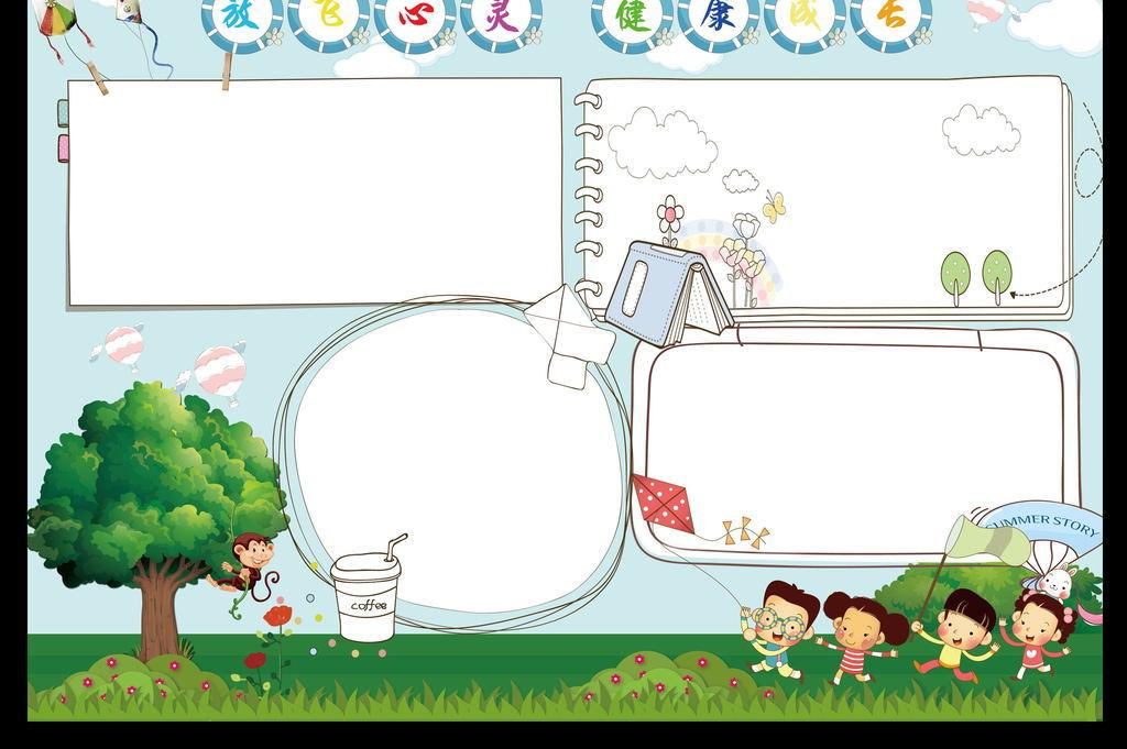 边框卡通动物边框卡通边框|卡通图片可爱卡通边框背景幼儿园卡通边框