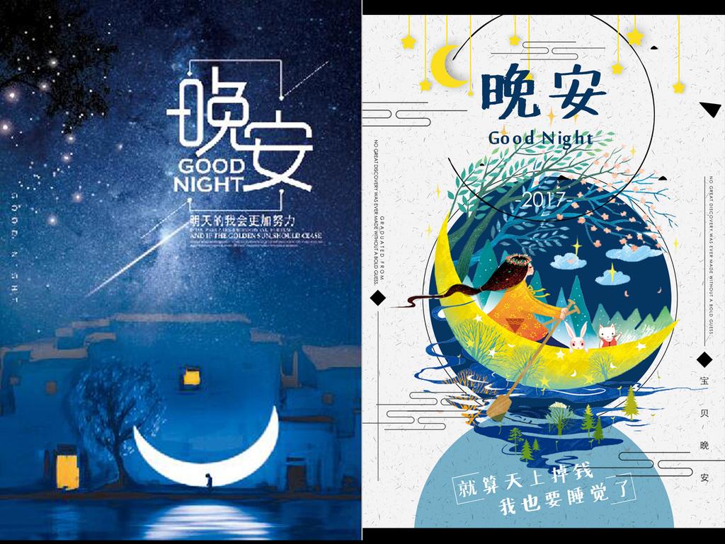 卡通海报月亮海报励志晚安宣传