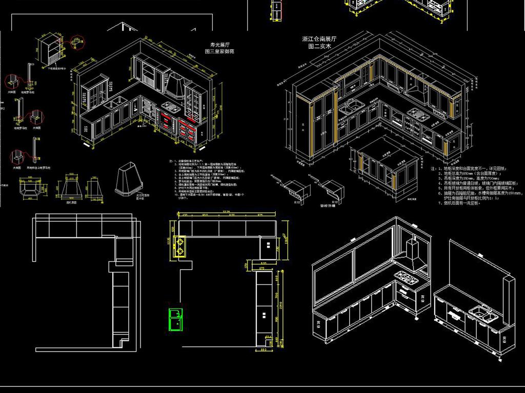 cad厨房家具立体施工图橱柜三维设计图纸平面图下载(8图片