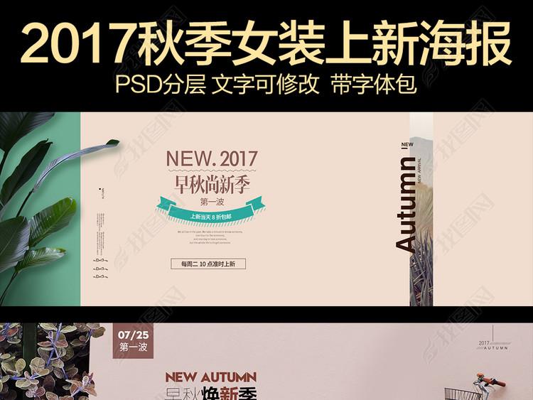 2017淘宝天猫秋季女装上新首页海报素材