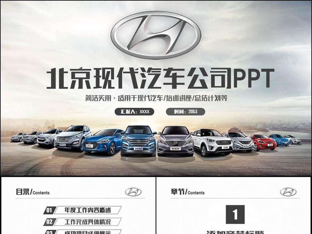 简约动感北京现代汽车公司PPT