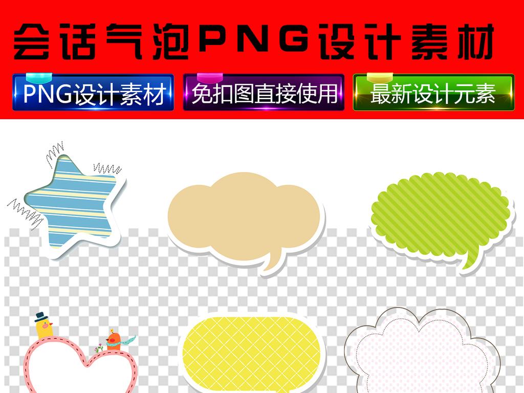 会话气泡png设计素材