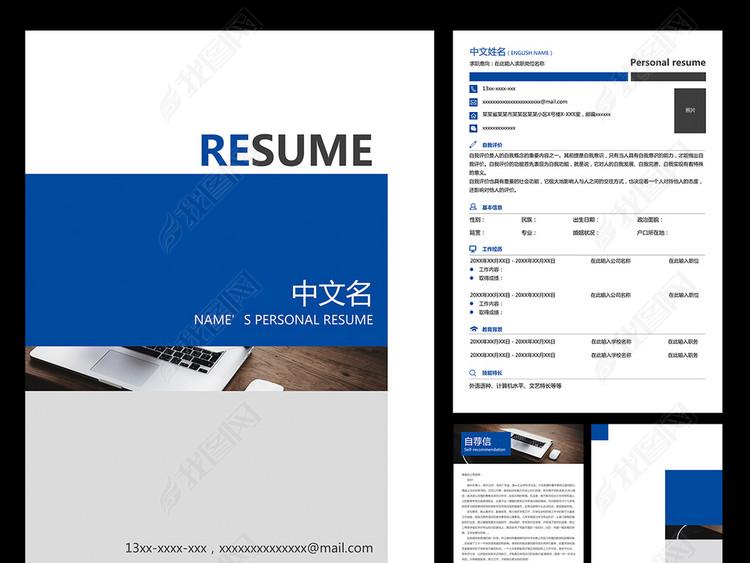 简约商务画册风格工作履历应聘求职简历模板