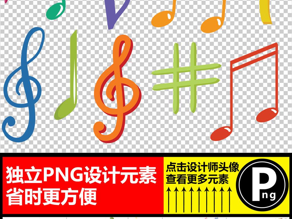 符立体音符乐谱音符图案素材卡通素材卡通背景音符音乐背景png透明