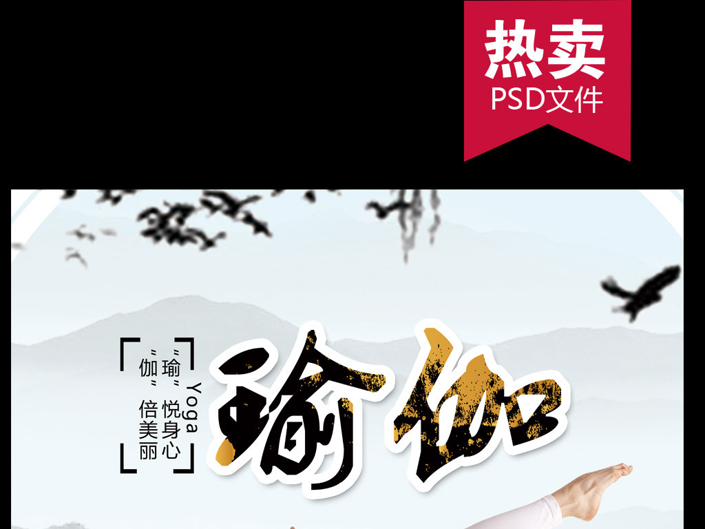 2017水墨中国风宣传瑜伽海报psd模板