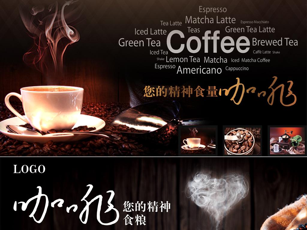 黑色创意咖啡海报