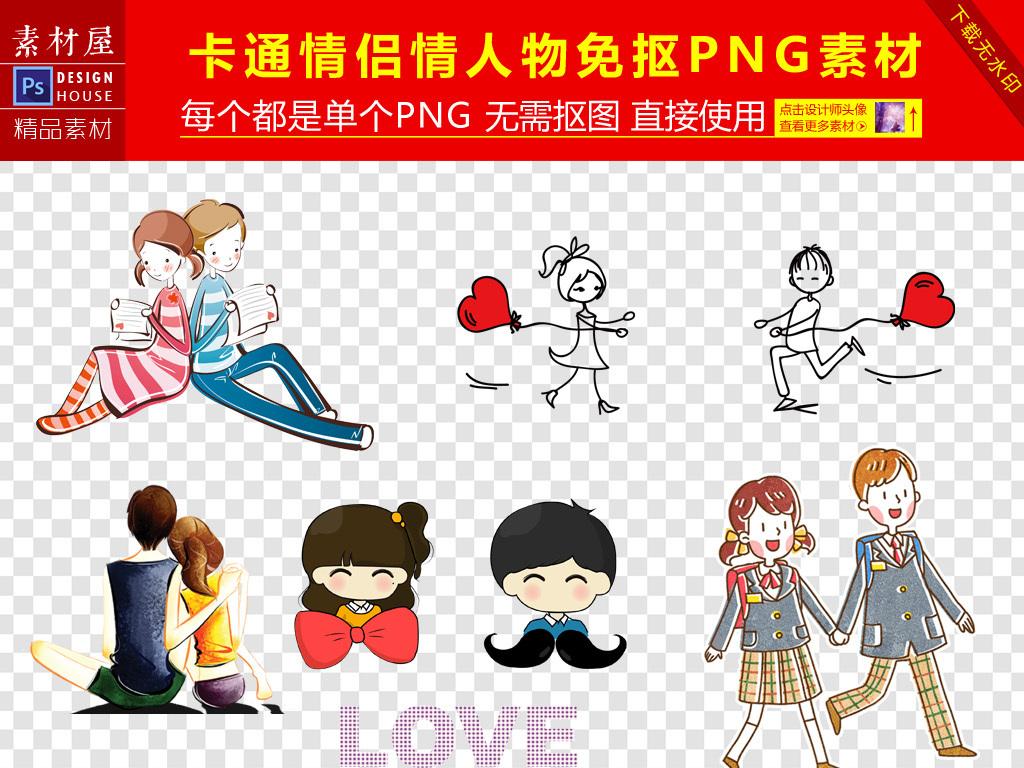 卡通手绘情侣七夕情人节元素png海报素材