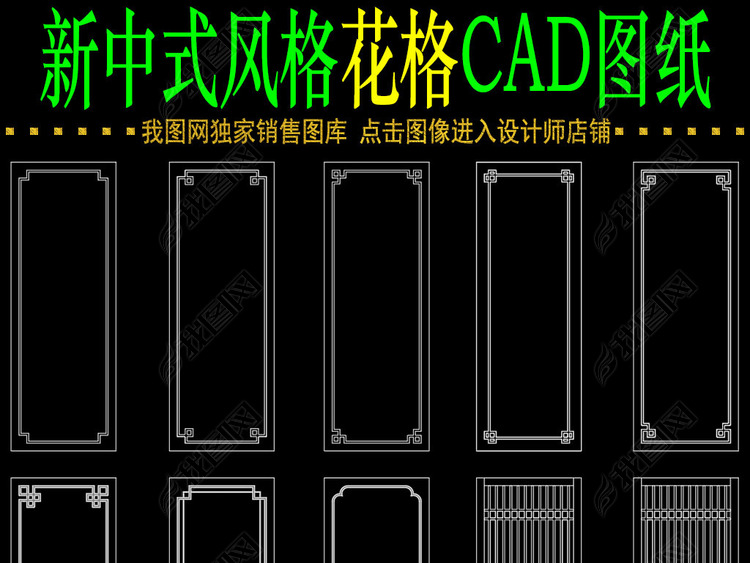 新中式风格花格CAD图纸