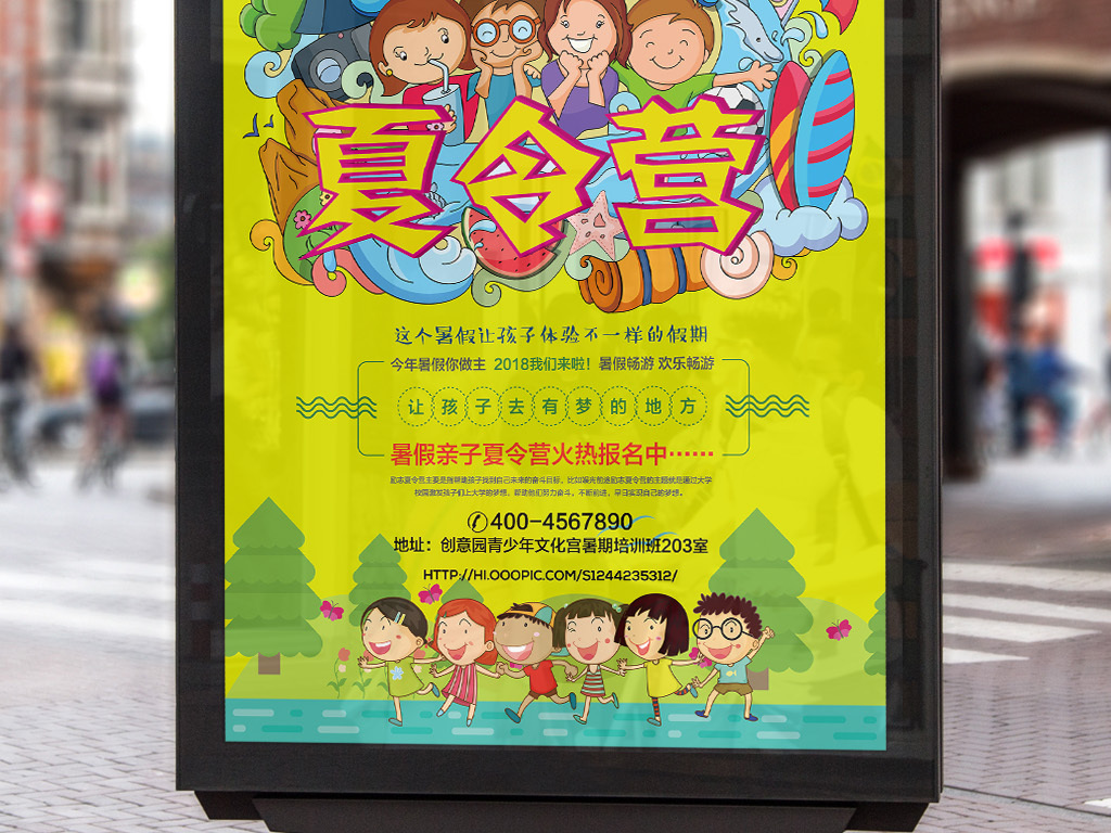 时尚手绘线描卡通夏令营亲子游活动展板海报