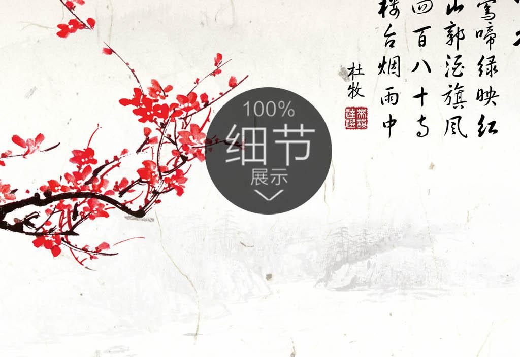 背景墙|装饰画 无框画 中国风无框画 > 圆形无框架新中式水墨山水梅花图片
