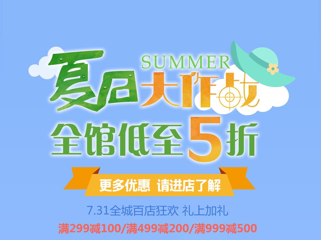 平面|广告设计 海报设计 pop海报 > 蓝色多彩创意卡通字体夏日大作战