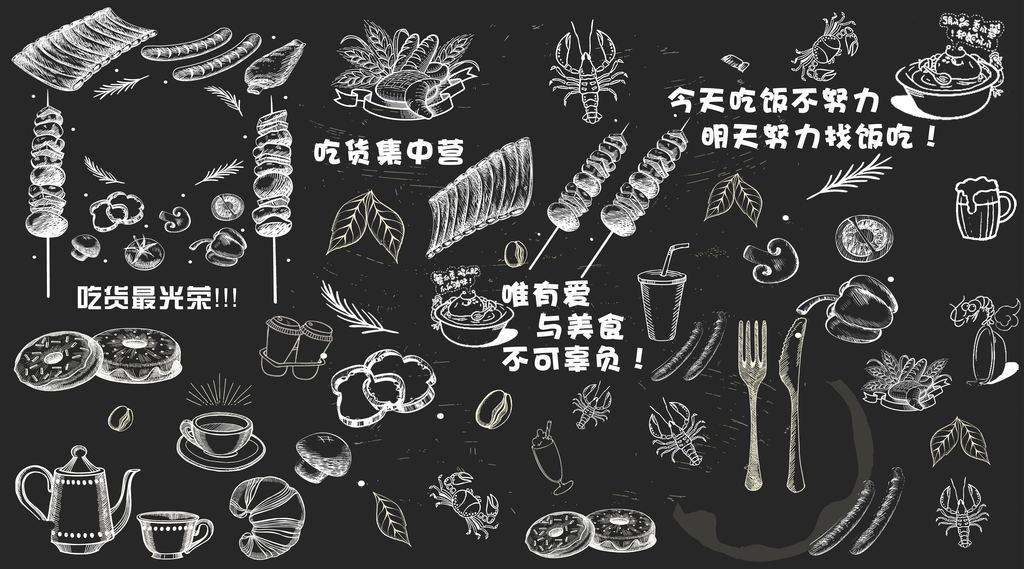 手绘卡通黑板美食用餐厅餐吧背景墙装饰画